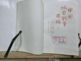 10492  中国抗日战争史稿(下册)