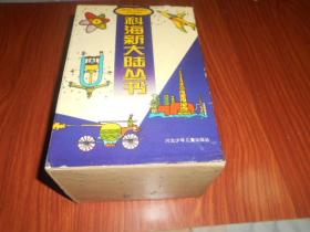 科海新大陆丛书(全11册)