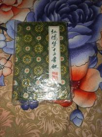 《红楼梦》12金钗木质书签