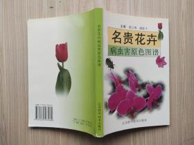 名贵花卉病虫害原色图谱