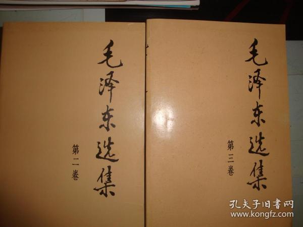 毛泽东选集(1,2,3)