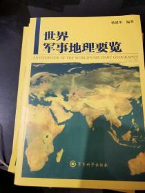 世界军事地理要览