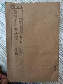 初等小学简明国文教科书第四册