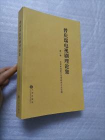 曾庆瑞电视剧理论集 第二卷 中国电视剧艺术学学科研究方法论纲