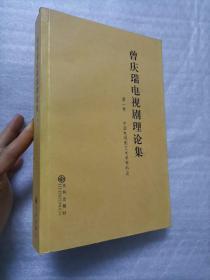 曾庆瑞电视剧理论集 第一卷 中国电视剧艺术学学科论