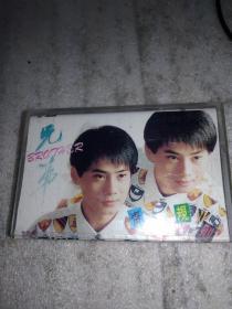 磁带:兄弟(青春规则)