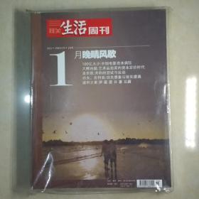 三联生活周刊:2011年月度合订本1月号 袁世凯:共和的尝试与反动等