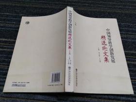 中国领导科学创新发展精选论文集(上卷)单本出售
