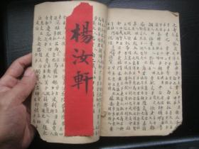 D0163清代山东手抄民俗医书秘方历史等,内有各种实用传方等治疗秘术,内容好