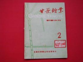 甘蔗糖业(制糖分刊)1981年第2期