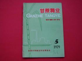 甘蔗糖业(制糖分刊)1979年第5期