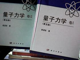 量子力学(第五版)(共2巻