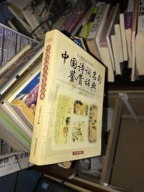 中国诗词名句鉴赏辞典