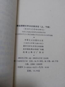 围追堵截红军长征亲历记上下册:原国民党将领的回忆