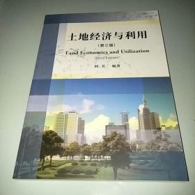 土地经济与利用(第三版)