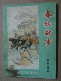 中国历史故事集: 春秋故事