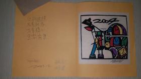 原中国版协副主席、中央美院版画系主任谭权书2003年贺年版画