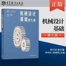 正版现货 机械设计基础 杨可桢 第七版第7版 基础课程教材习题集练习册题库考研真题指导书 9787040538212