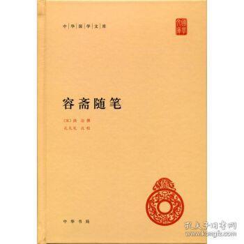 中华国学文库 容斋随笔