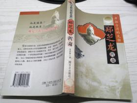 开拓台湾的先驱:郑芝龙传奇