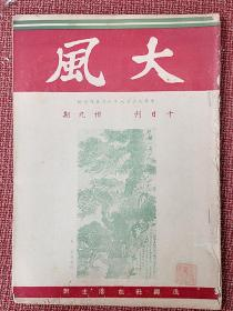 珍刊:《大风》十日刊 第39期 民国28年6月5日出版 逸经社主办 大风社发行----抗战冷刊(香港)
