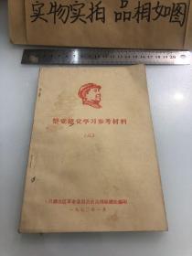 整党建党学习参考材料(三)