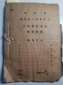 一九七八年 人民来信来访原始档案 原始批阅 有写给陈永贵副总理 华主席 邓副主席的信件 都有领导批示 一厚册