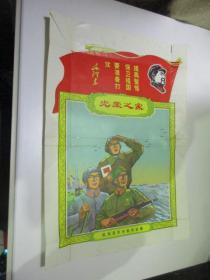 文革光荣之家:临海县革命委员会赠光荣之家