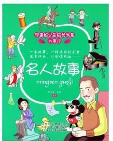 名人故事 李玉芹、韦苇  编著 北京少年儿童出版社 9787530132289