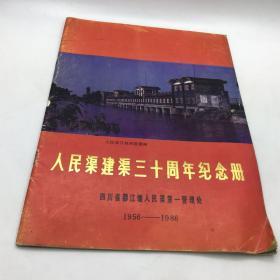 人民渠建渠三十周年纪念册