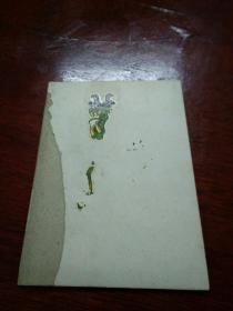 集邮册:内页老邮票多套及多张(共37枚,详情见图)