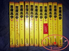 首席高参(1-11册,有部分书带塑封)