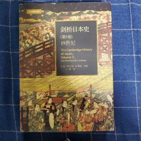 剑桥日本史(第五卷):19世纪