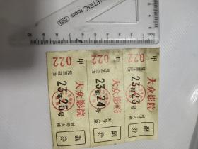 稀有生活票证:新乡大众电影票3连体
