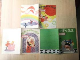 小学生低年级文艺读物《夏天像个小姑娘》散文《一百个跟头》生活《稀奇古怪的国王》童话 3本合卖 90年代少年儿童出版社 彩色32开本