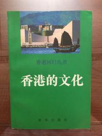 香港的文化