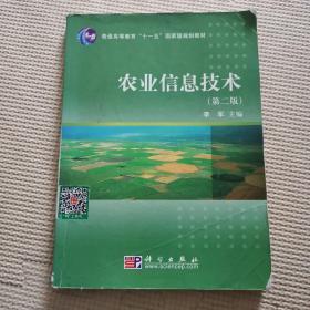 农业信息技术(第二版)