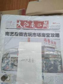 中国集邮报2004-2018年