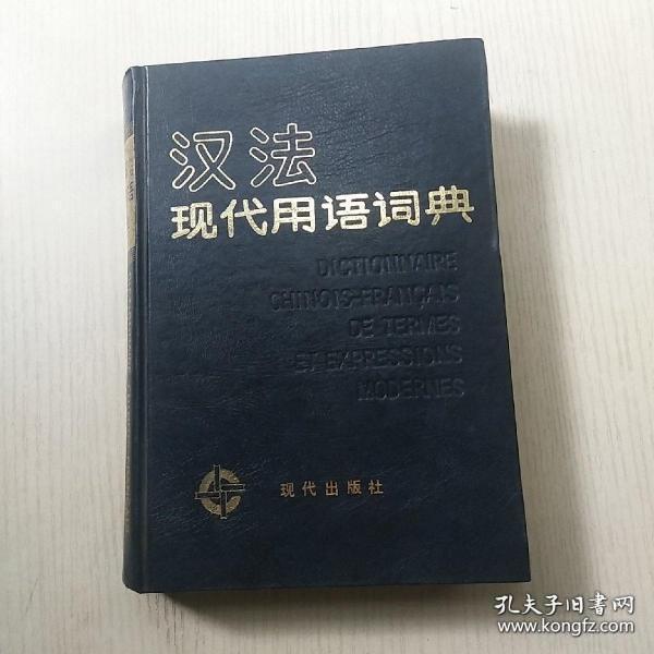汉法现代用语词典