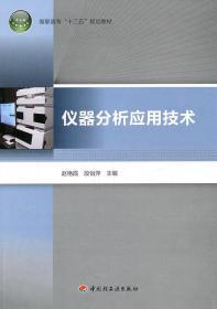 清仓~仪器分析应用技术 赵艳霞,段怡萍 主编 9787501982363 中