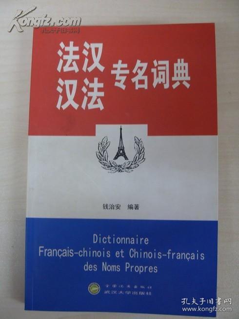 法汉汉法专名词典