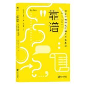 清仓~靠谱:顶尖咨询师教你的工作基本功 [日]大石哲之      译
