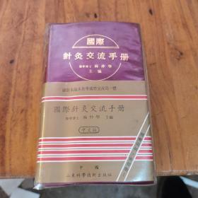 国际针灸交流手册中文版 软精装