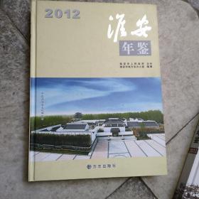 淮安年鉴. 2012