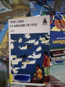 YING CHEN LA MEMOIRE DE LEAU (法文)