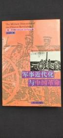 军事近代化瘀中国革命.