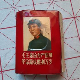 毛主席的无产阶级革命路线胜利万岁(702页 1969年)毛主席八角帽