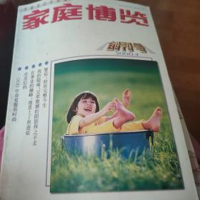 家庭博览创刊号(2004-1)