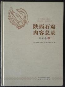 陕西石窟内容总录(延安卷) 上中下三册(全新)
