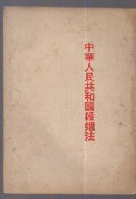《中华人民共和国婚姻法》【品如图】